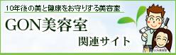 GON美容室関連サイト