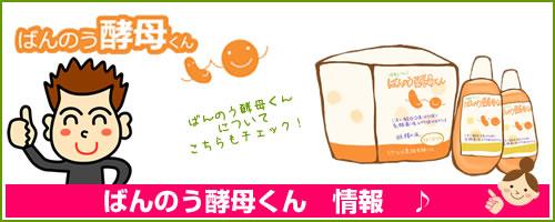 ばんのう酵母くんの購入ページはこちら