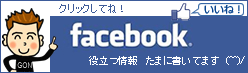 Facebookやってます!