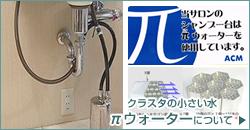 飲料用浄水器について